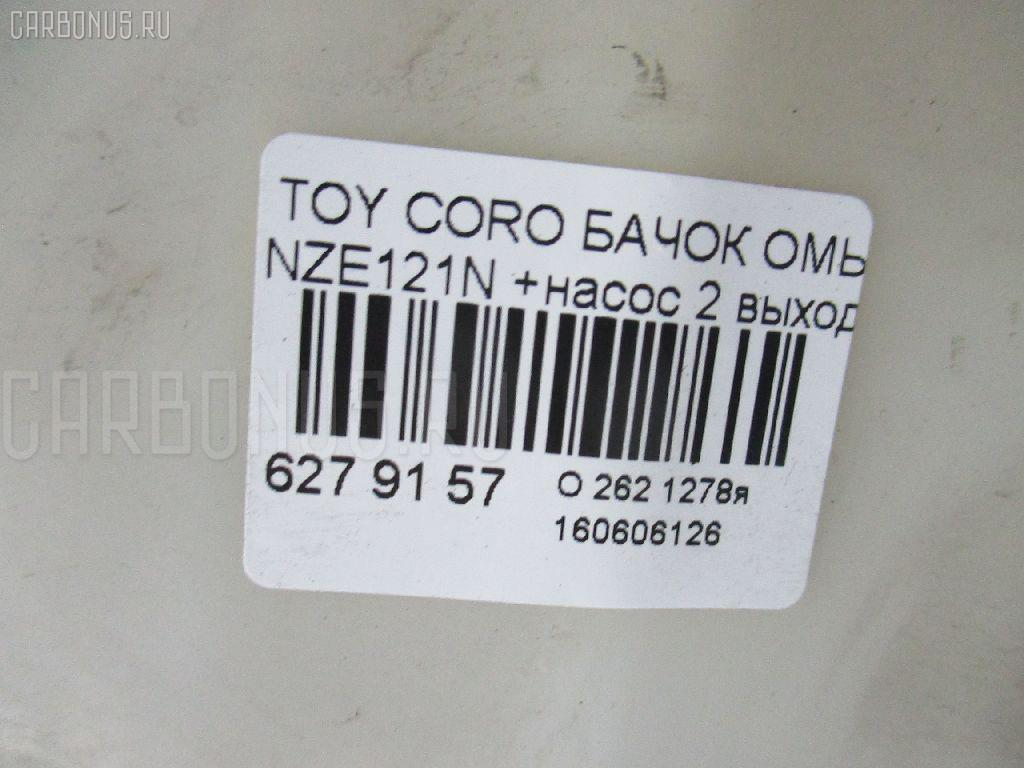 Бачок омывателя TOYOTA COROLLA SPACIO NZE121N Фото 3