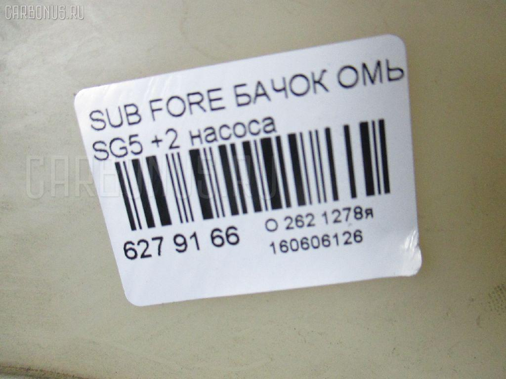 Бачок омывателя SUBARU FORESTER SG5 Фото 3