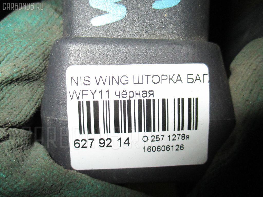 Шторка багажника NISSAN WINGROAD WFY11 Фото 2