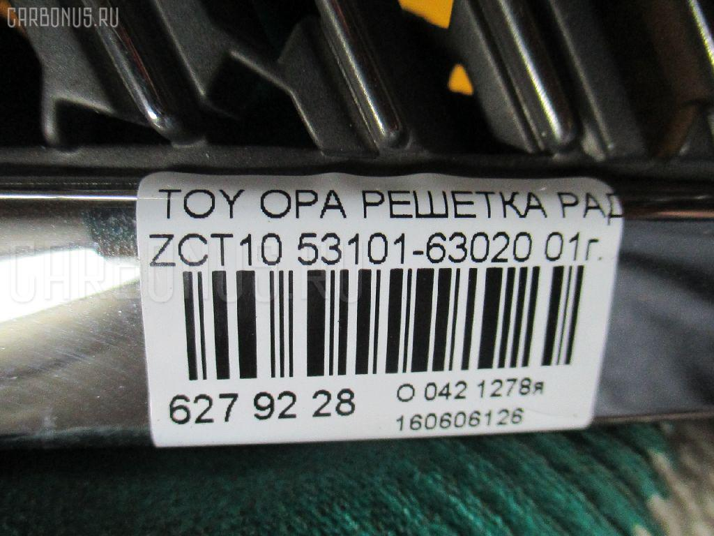 Решетка радиатора TOYOTA OPA ZCT10 Фото 3