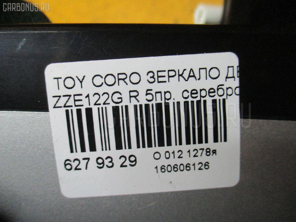 Зеркало двери боковой TOYOTA COROLLA FIELDER ZZE122G Фото 3