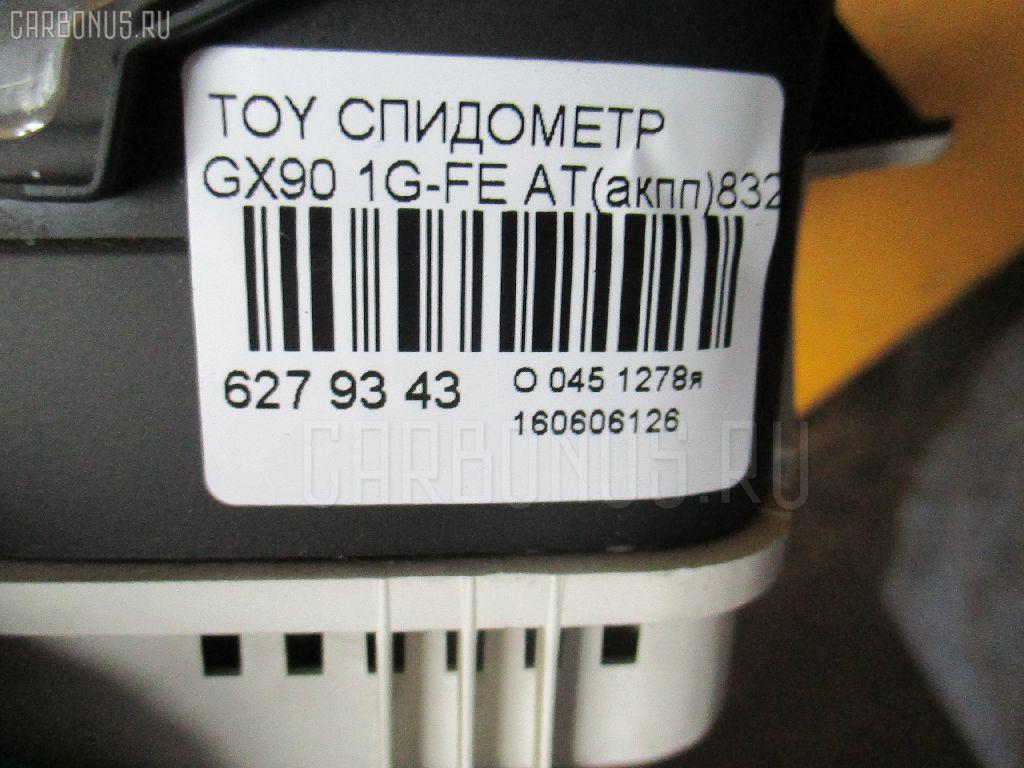 Спидометр TOYOTA GX90 1G-FE Фото 3