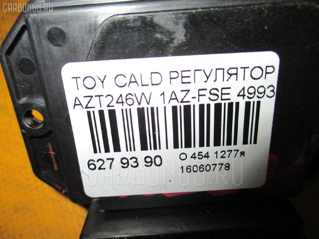 Регулятор скорости мотора отопителя TOYOTA CALDINA AZT246W 1AZ-FSE Фото 3