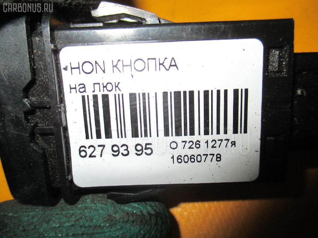 Кнопка HONDA Фото 3