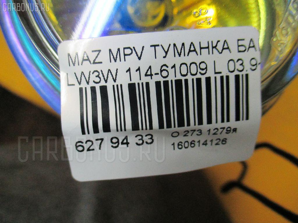 Туманка бамперная MAZDA MPV LW3W Фото 3