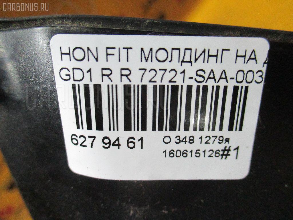 Молдинг на дверь HONDA FIT GD1 Фото 4