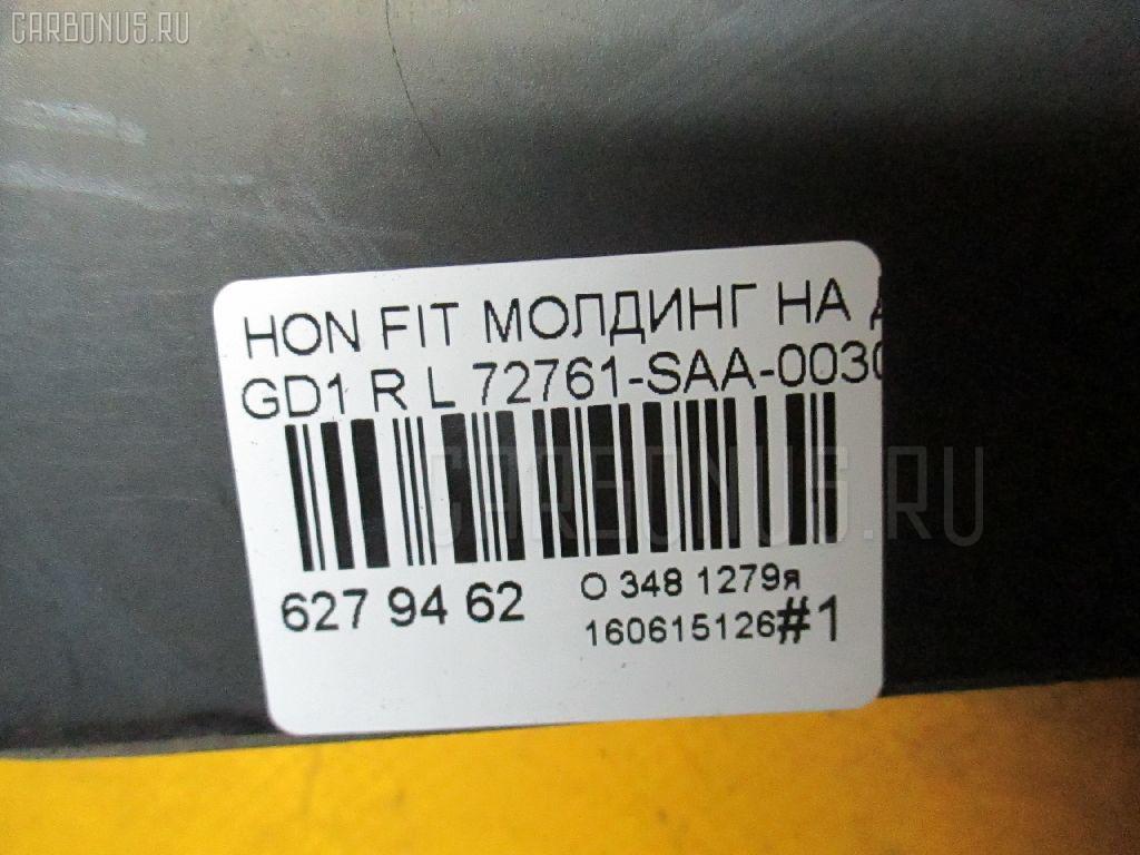 Молдинг на дверь HONDA FIT GD1 Фото 5