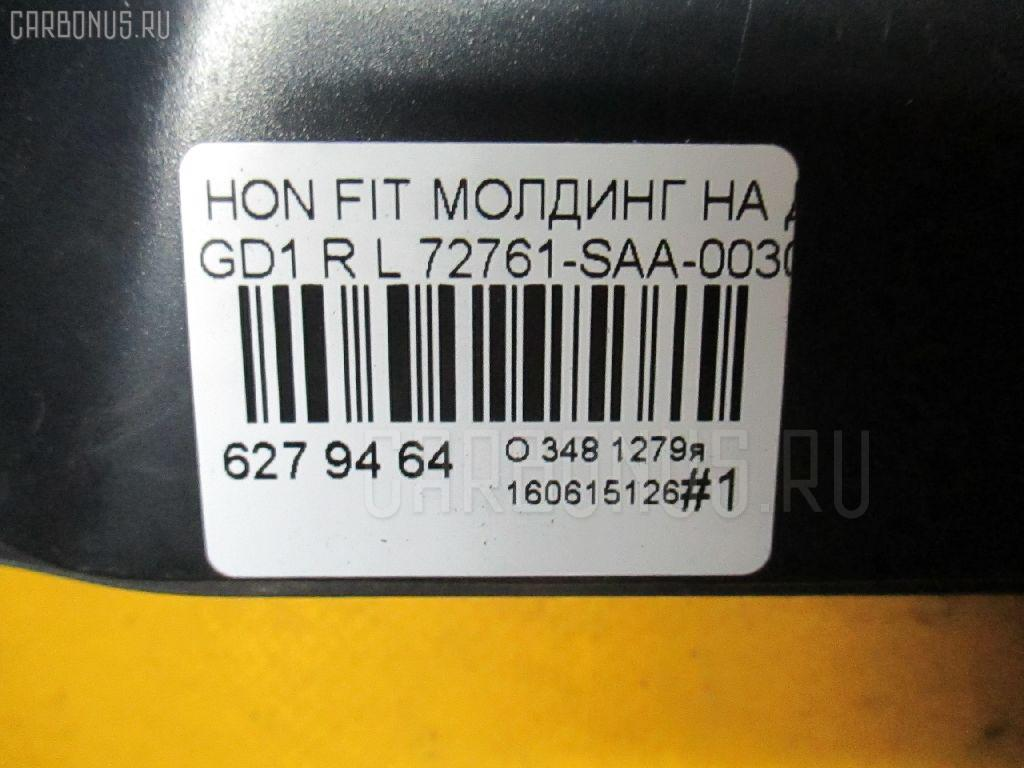 Молдинг на дверь HONDA FIT GD1 Фото 4