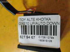 Кнопка TOYOTA ALTEZZA GXE10 Фото 3