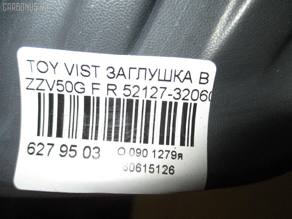 Заглушка в бампер TOYOTA VISTA ARDEO ZZV50G Фото 3