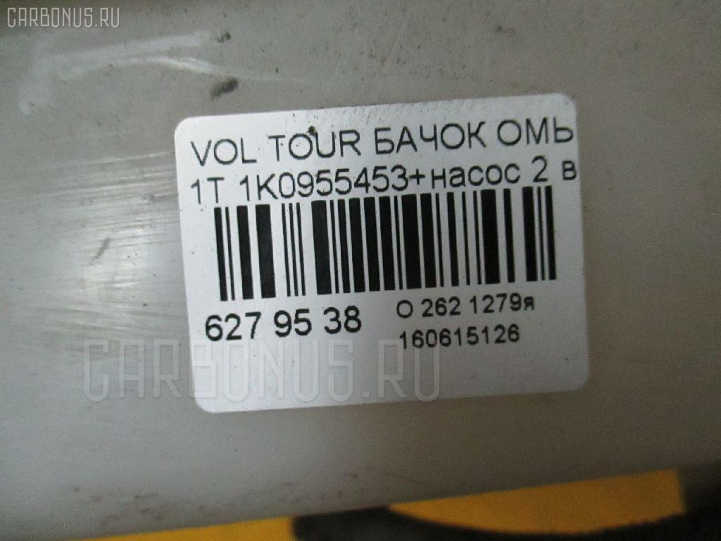 Бачок омывателя VOLKSWAGEN TOURAN 1TBLX Фото 4