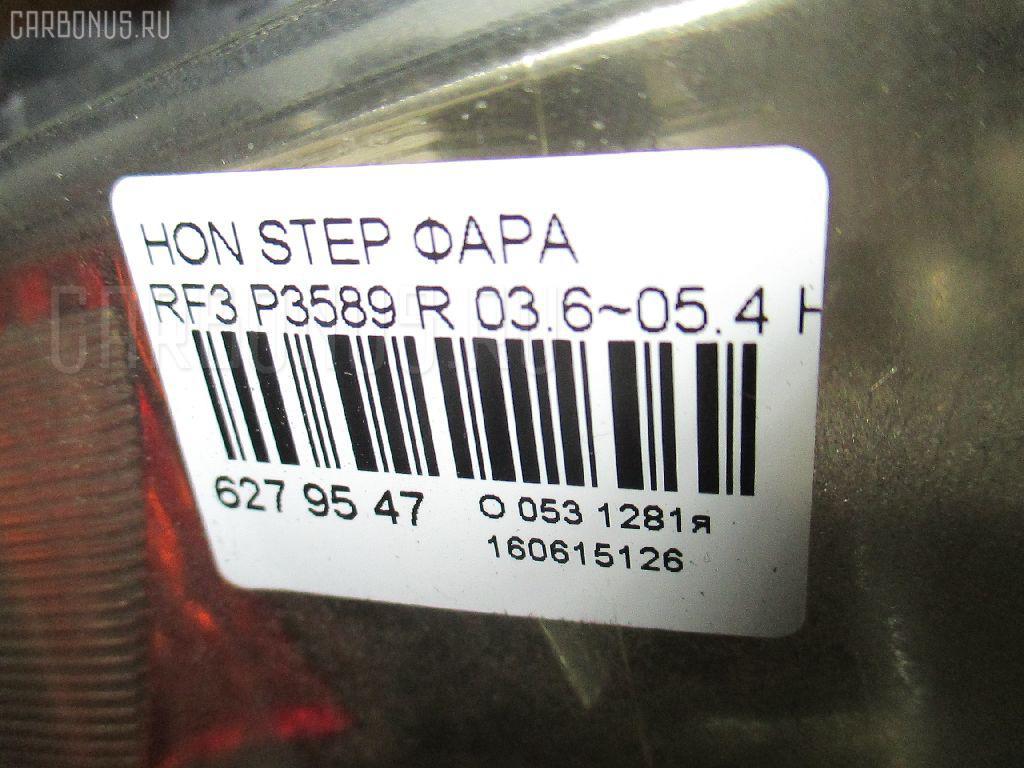 Фара HONDA STEPWGN RF3 Фото 4