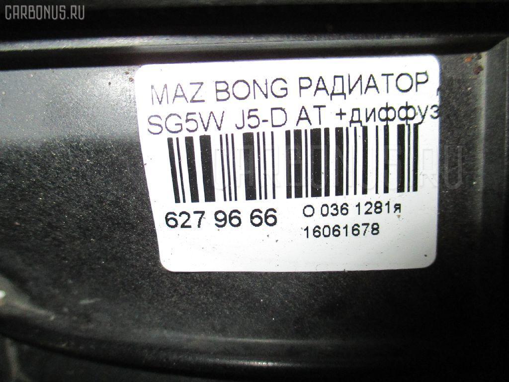 Радиатор ДВС MAZDA BONGO FRIENDEE SG5W J5-D Фото 3