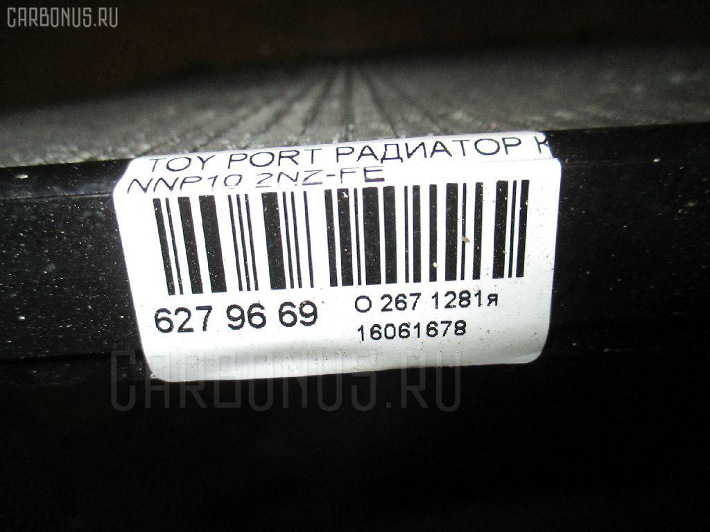 Радиатор кондиционера TOYOTA PORTE NNP10 2NZ-FE Фото 3