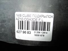 Подкрылок NISSAN CUBE AZ10 CGA3DE Фото 2