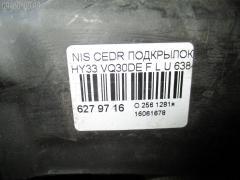 Подкрылок Nissan Cedric HY33 VQ30DE Фото 2