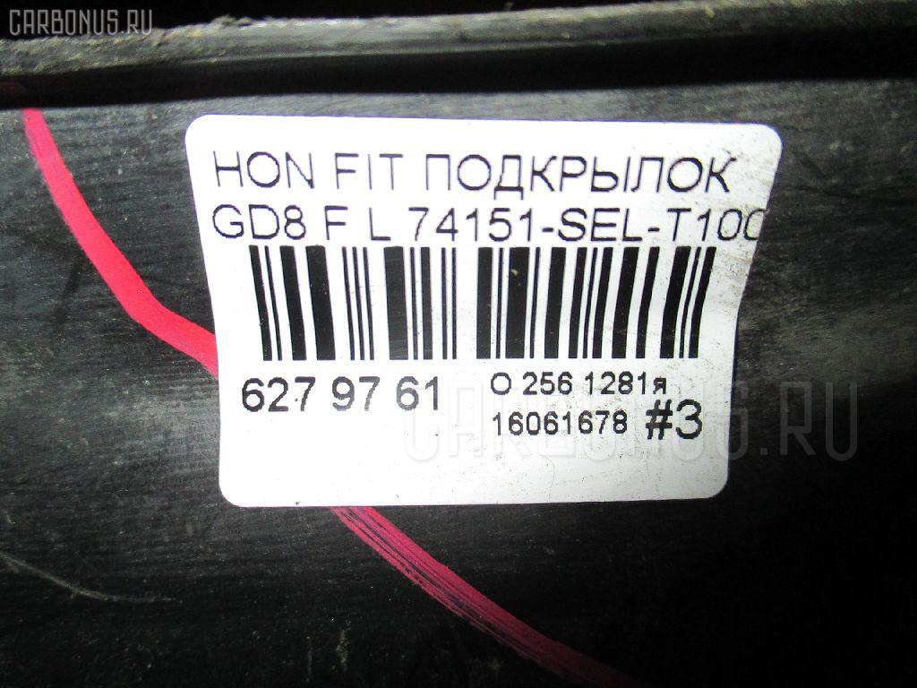 Подкрылок HONDA FIT ARIA GD8 Фото 3