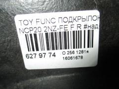 Подкрылок Toyota Funcargo NCP20 2NZ-FE Фото 3