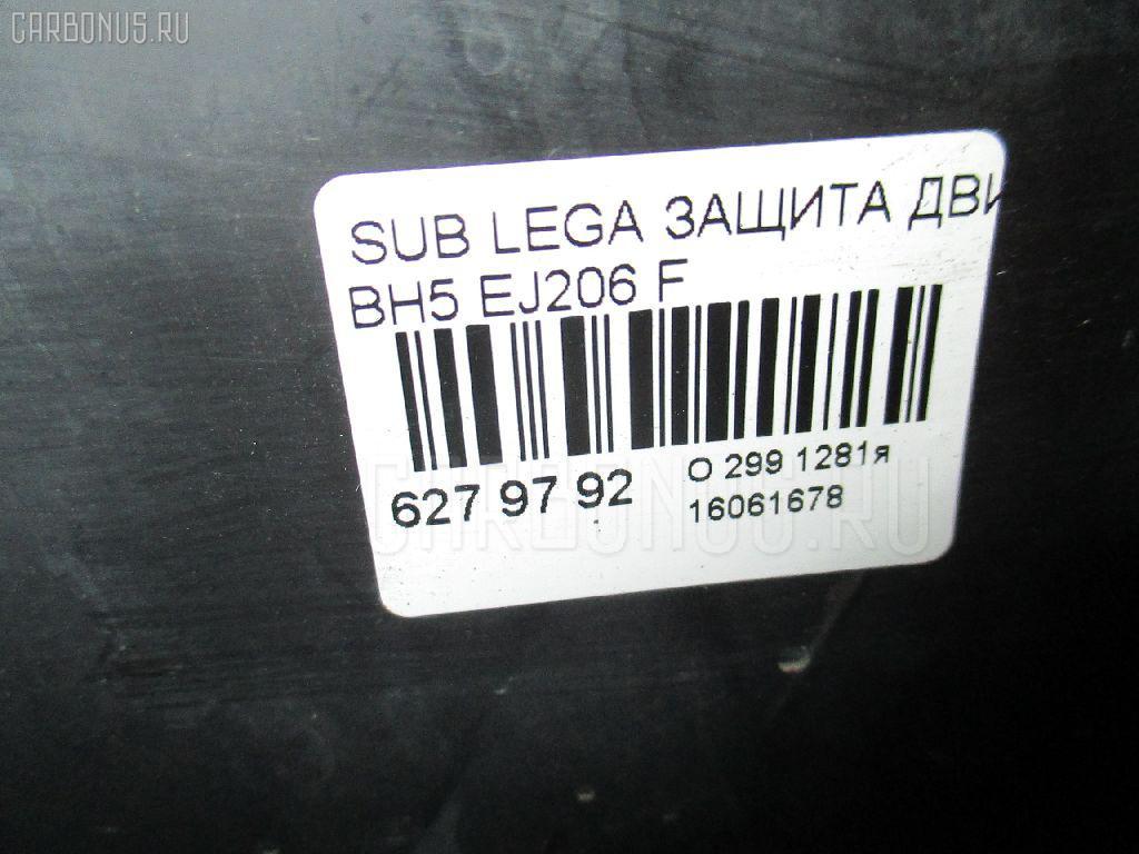 Защита двигателя SUBARU LEGACY WAGON BH5 EJ206 Фото 2