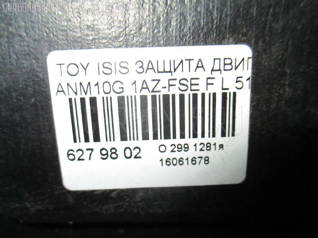 Защита двигателя TOYOTA ISIS ANM10G 1AZ-FSE Фото 2