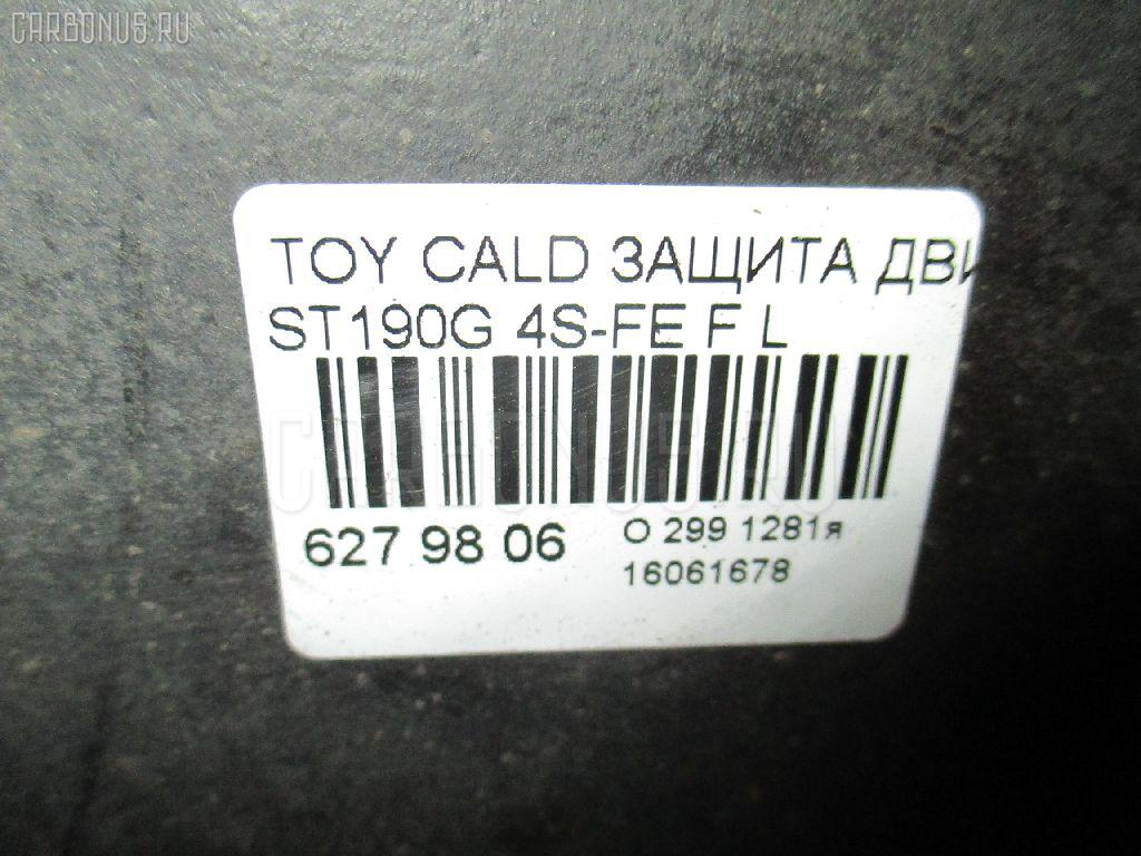 Защита двигателя TOYOTA CALDINA ST190G 4S-FE Фото 2
