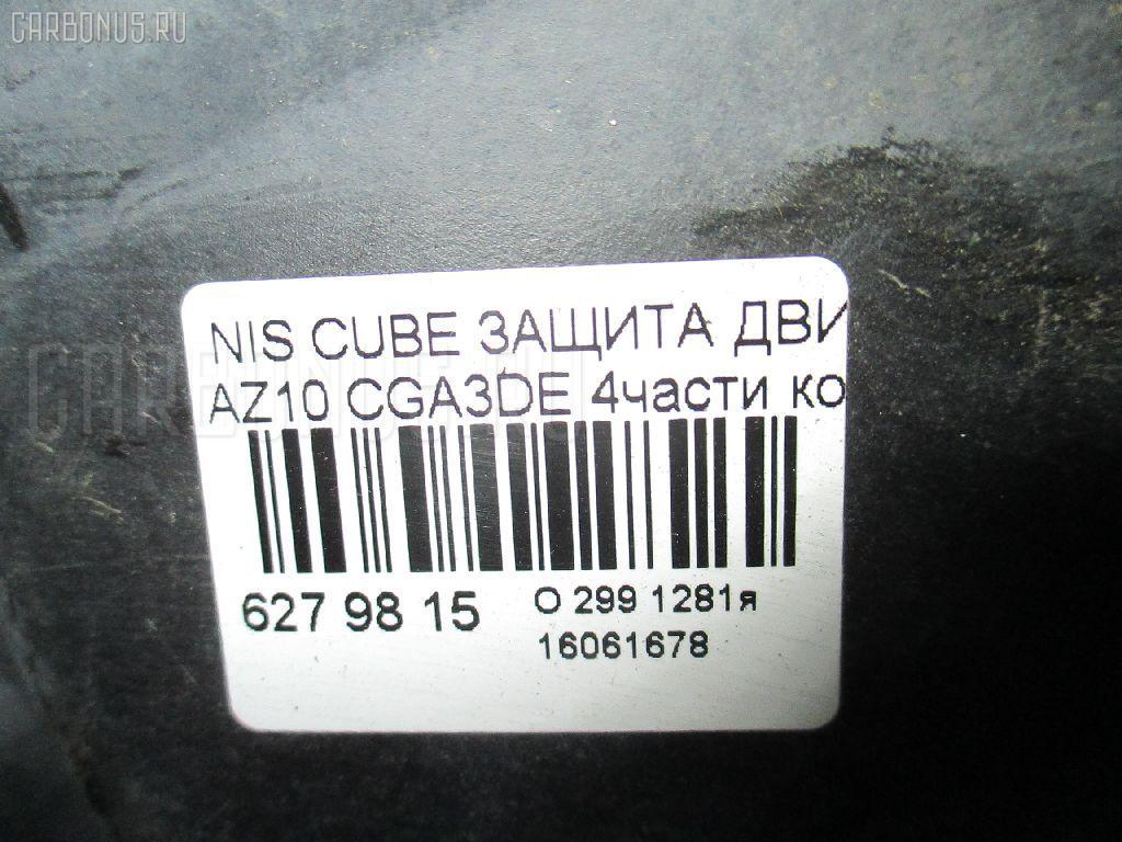 Защита двигателя NISSAN CUBE AZ10 CGA3DE Фото 2