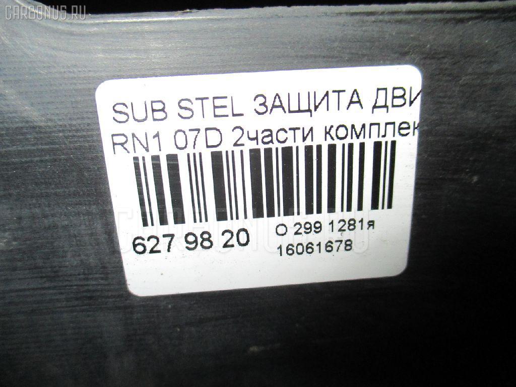 Защита двигателя SUBARU STELLA RN1 07D Фото 2