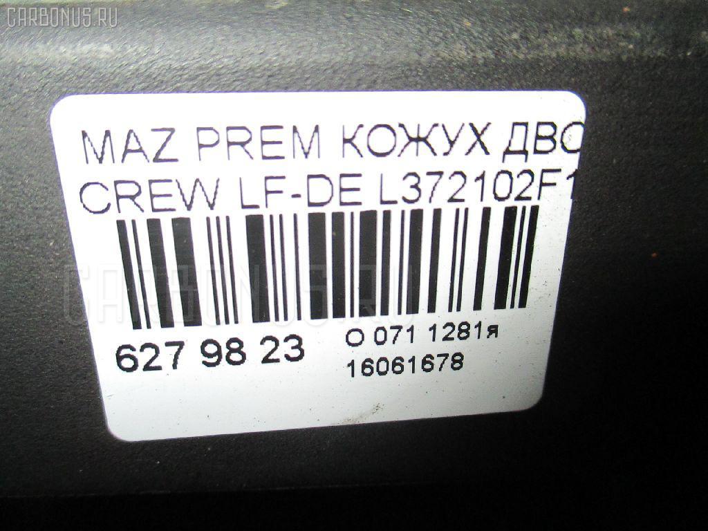 Кожух ДВС MAZDA PREMACY CREW LF-DE Фото 3
