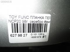 Планка передняя Toyota Funcargo NCP20 Фото 3