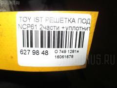 Решетка под лобовое стекло Toyota Ist NCP61 Фото 3