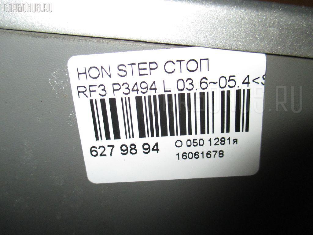 Стоп HONDA STEPWGN RF3 Фото 5