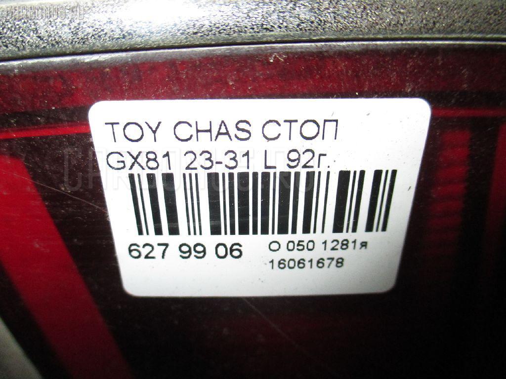 Стоп TOYOTA CHASER GX81 Фото 3