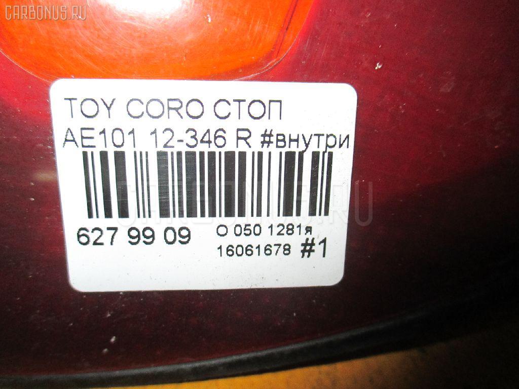 Стоп TOYOTA COROLLA LEVIN AE101 Фото 4