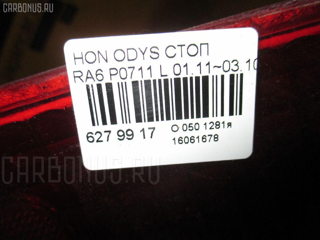Стоп HONDA ODYSSEY RA6 Фото 3