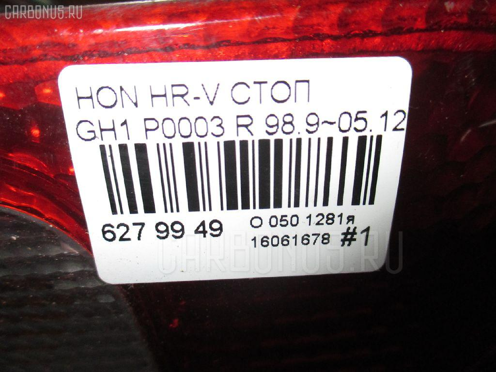 Стоп HONDA HR-V GH1 Фото 5