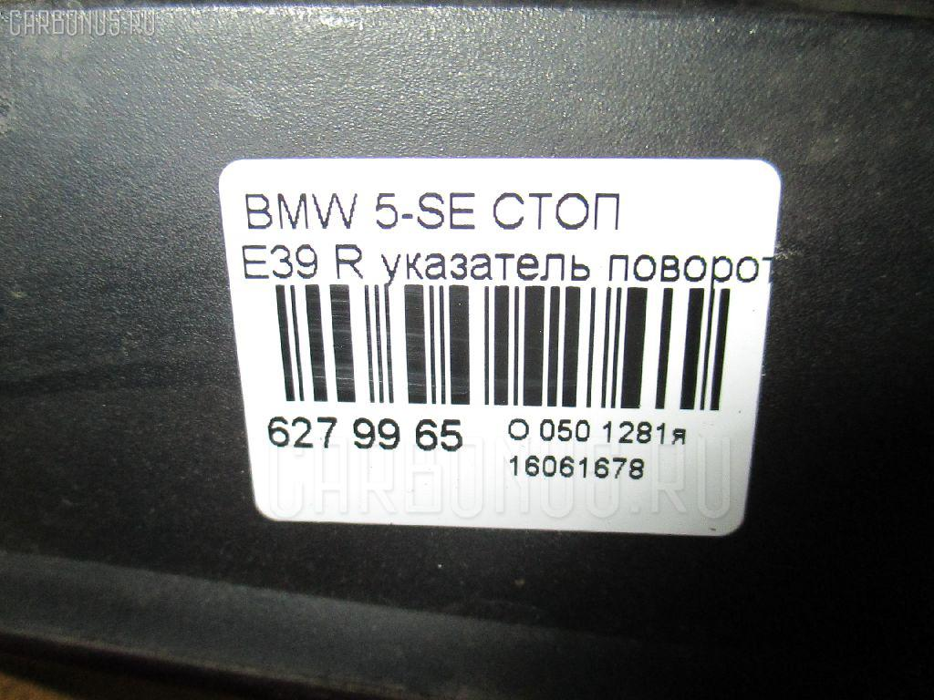 Стоп BMW 5-SERIES E39-DD62 Фото 4