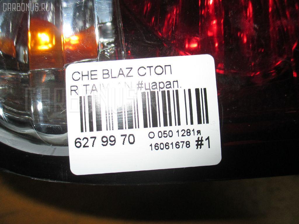 Стоп CHEVROLET BLAZER CT34G Фото 4