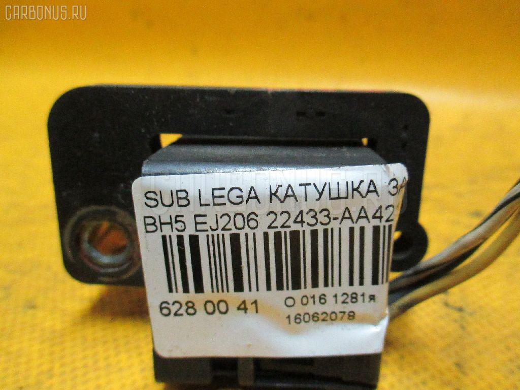 Катушка зажигания SUBARU LEGACY WAGON BH5 EJ206 Фото 2