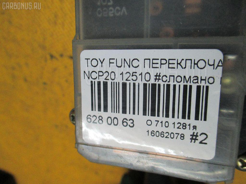 Переключатель поворотов TOYOTA FUNCARGO NCP20 Фото 4