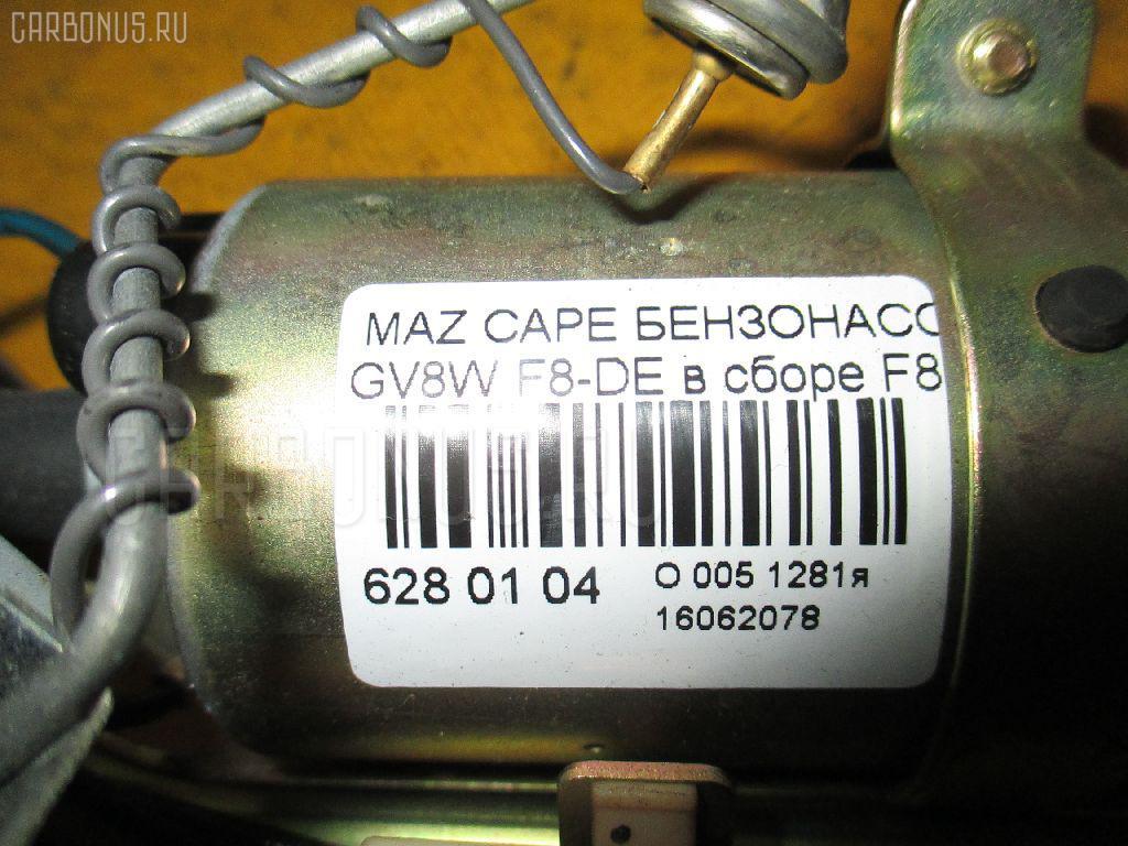 Бензонасос MAZDA CAPELLA CARGO GV8W F8-DE Фото 3