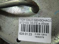Бензонасос TOYOTA CALDINA ST210G 3S-FE Фото 3