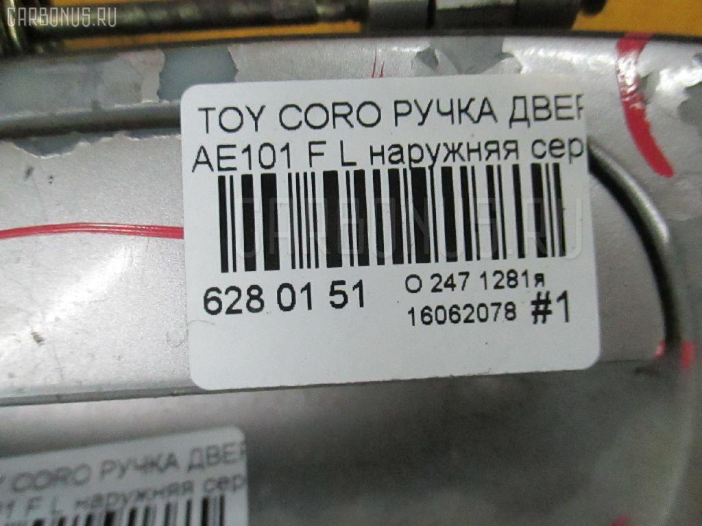 Ручка двери TOYOTA COROLLA LEVIN AE101 Фото 4