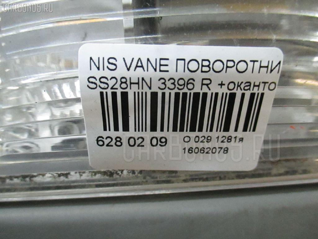 Поворотник к фаре NISSAN VANETTE SS28HN Фото 3