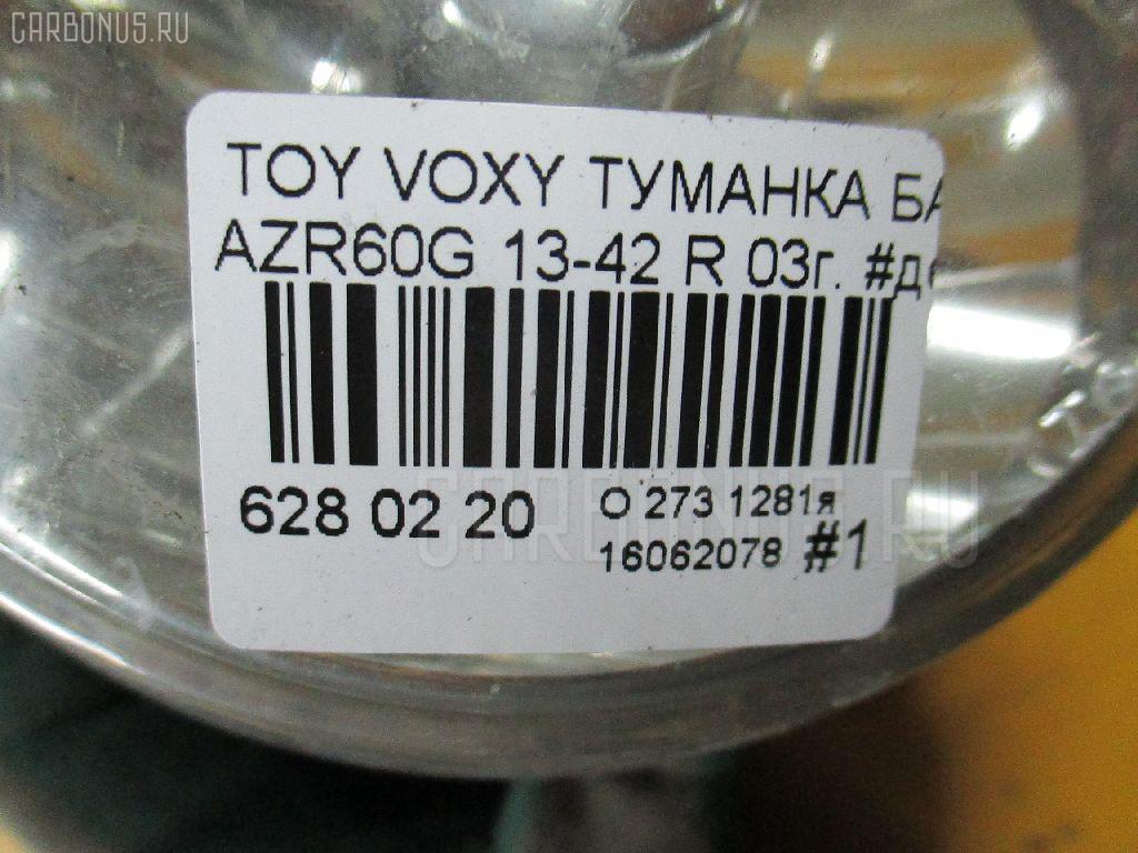 Туманка бамперная TOYOTA VOXY AZR60G Фото 4