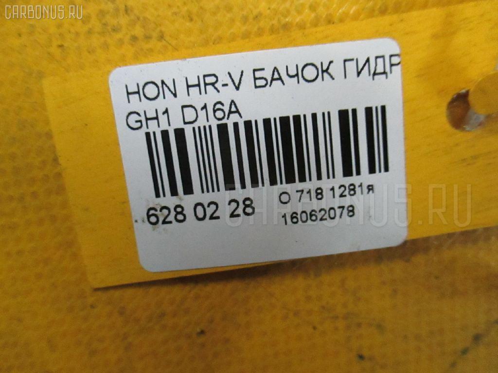Бачок гидроусилителя HONDA HR-V GH1 D16A Фото 3