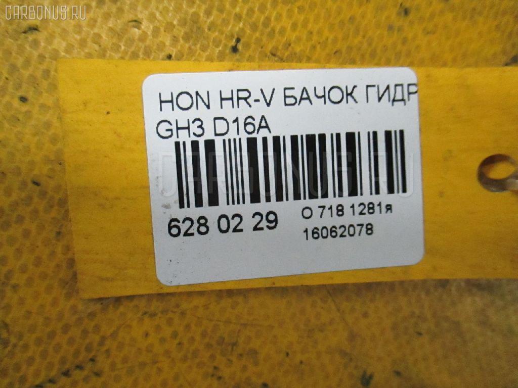 Бачок гидроусилителя HONDA HR-V GH3 D16A Фото 3
