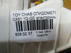 Спидометр TOYOTA CHASER GX81 1G-GE Фото 4