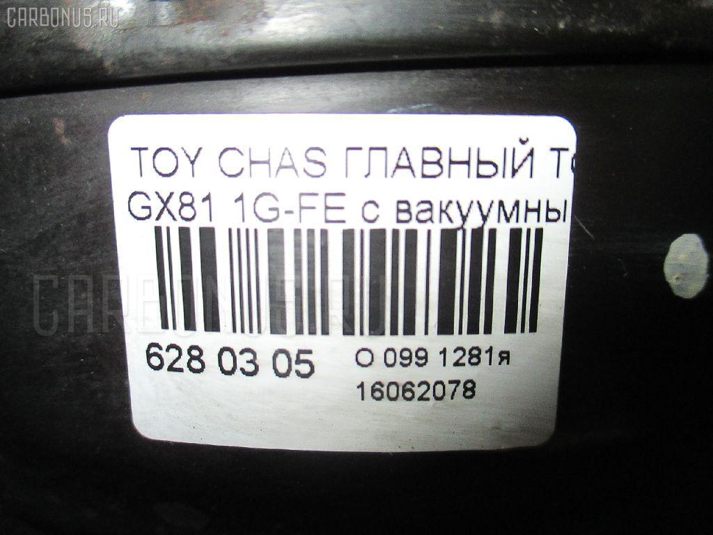 Главный тормозной цилиндр TOYOTA CHASER GX81 1G-FE Фото 4