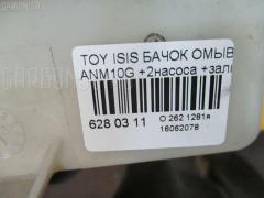 Бачок омывателя TOYOTA ISIS ANM10G Фото 3