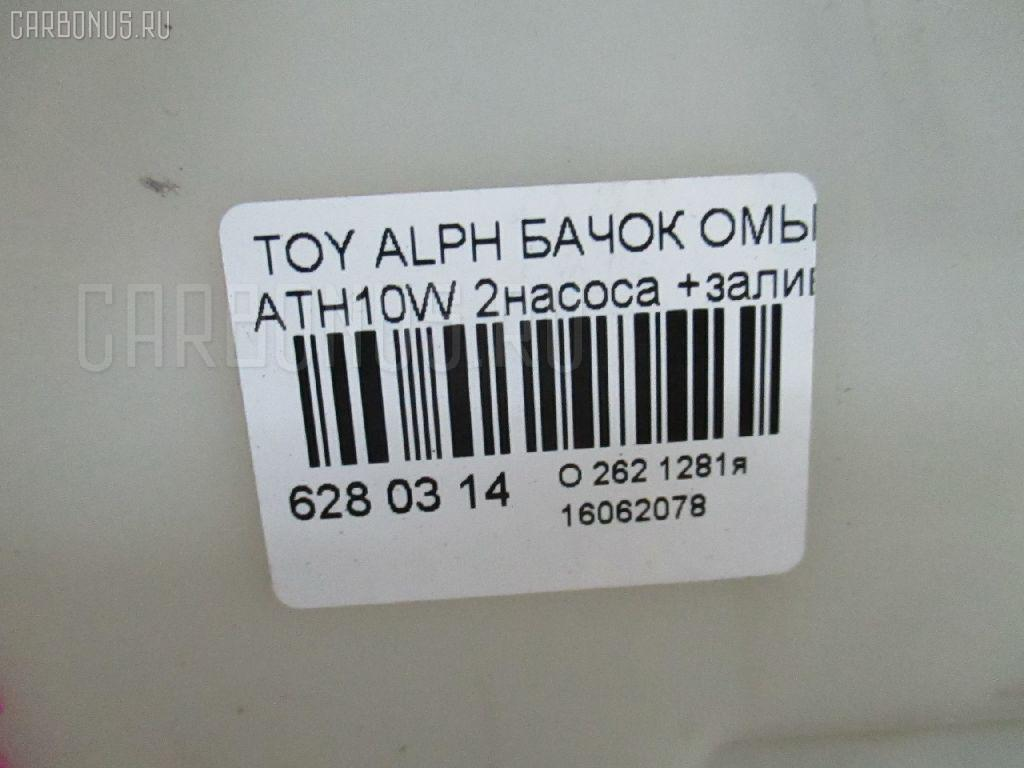 Бачок омывателя TOYOTA ALPHARD ATH10W Фото 3